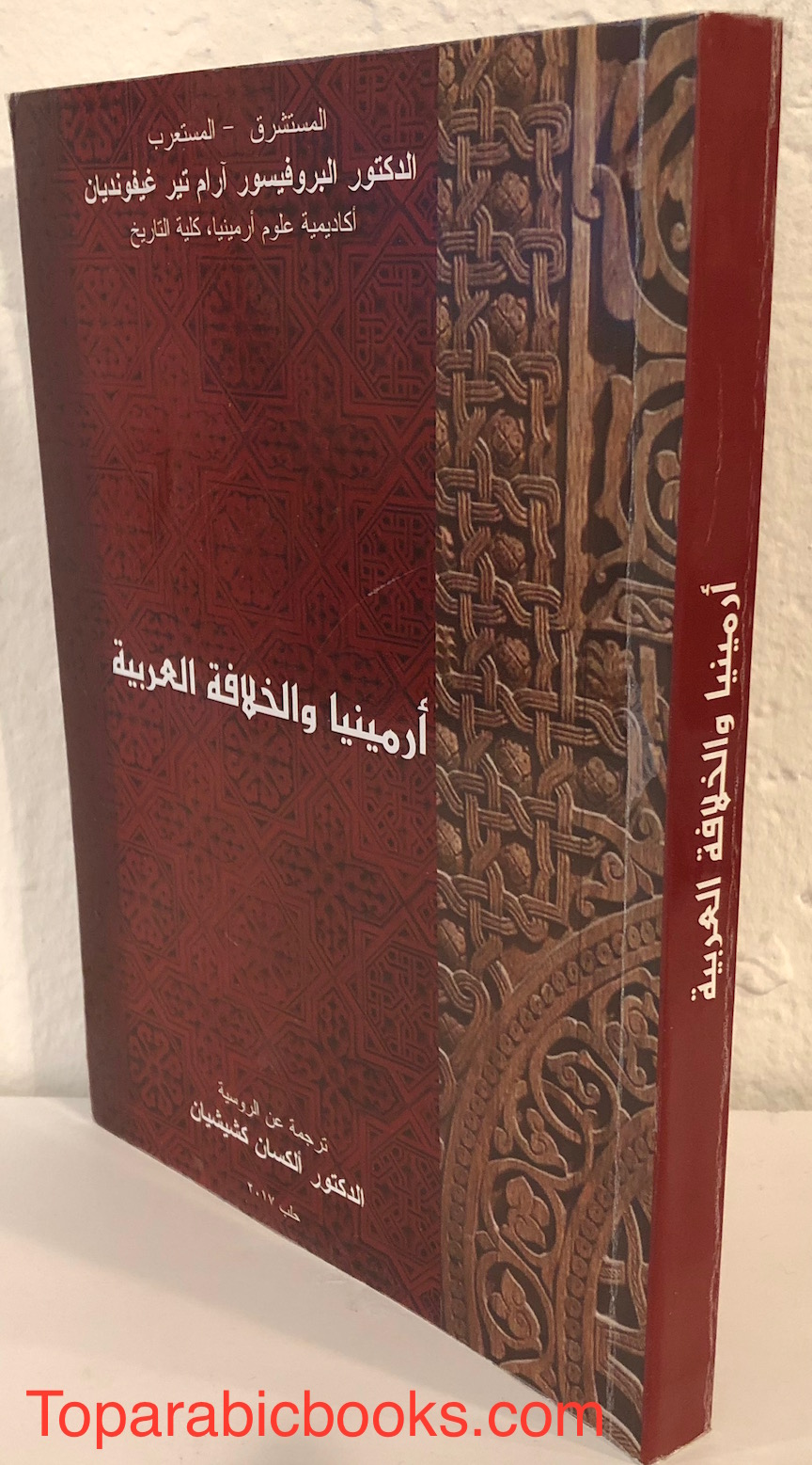 https://toparabicbooks.com/wp-content/uploads/2019/05/أرمينيا-والخلافة-العربية.jpg